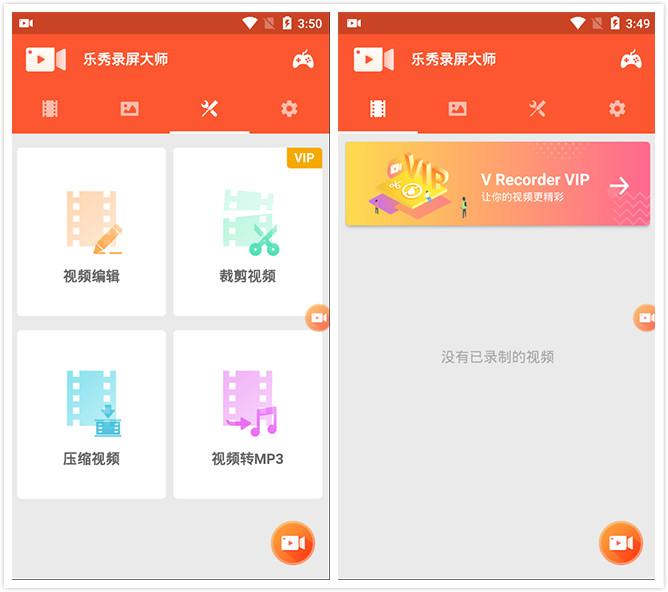 Android 乐秀录屏大师 v6.3.6 会员破解版-好软库