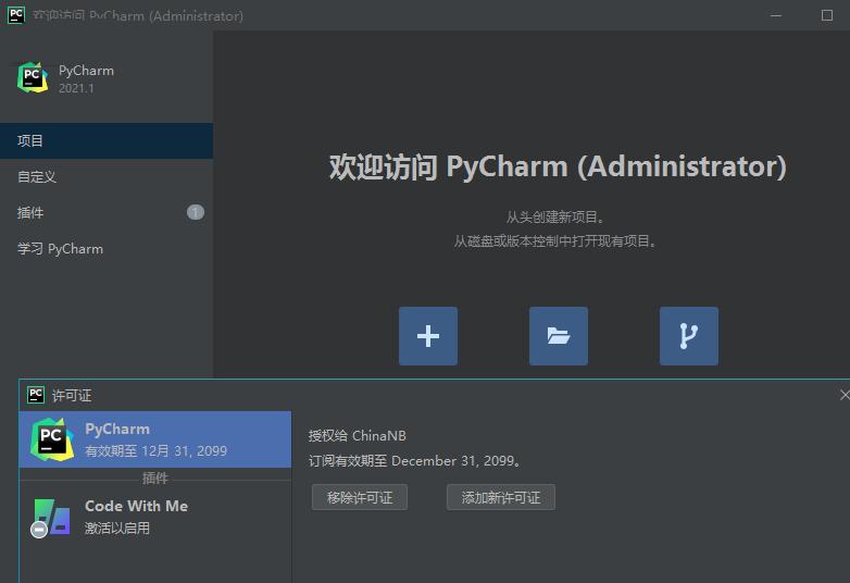 JetBrains PyCharm 2021.2.1 Professional-好软库