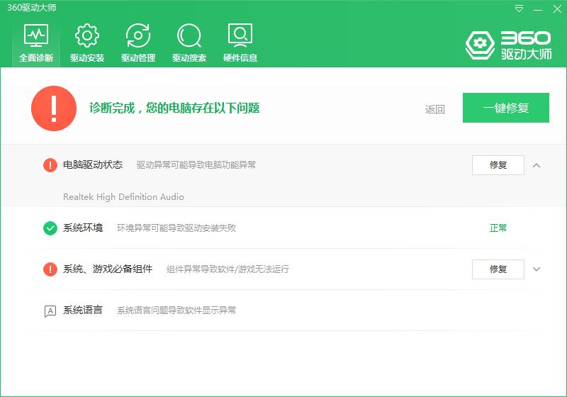 图片[1]-360驱动高手 2.0.0.1700 精简版翠绿色单文件版-好软库
