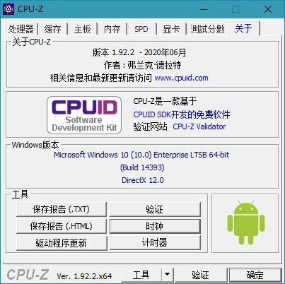 图片[2]-CPUID CPU-Z v1.97.0 简体中文版绿色单文件-好软库