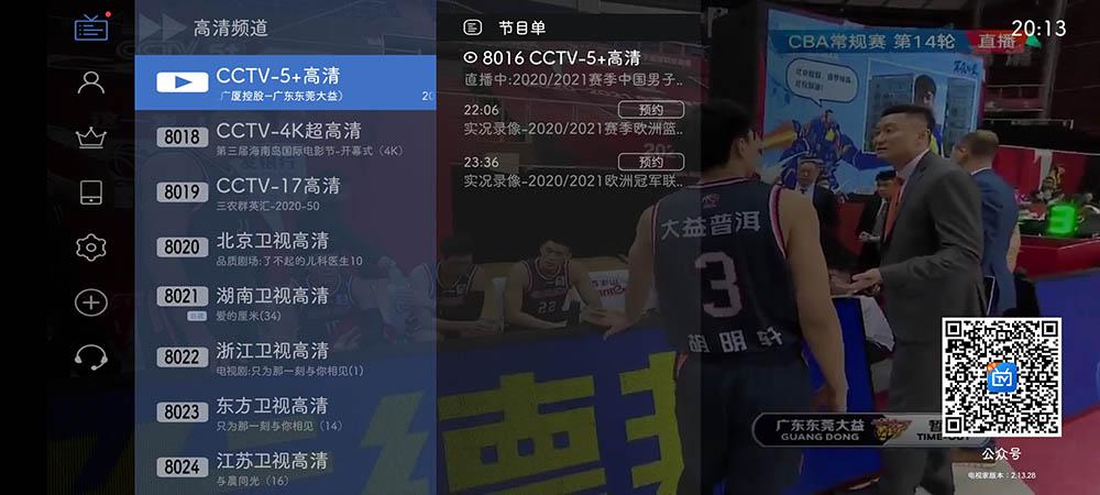 图片[1]-电视家v3.5.11去广告Vip版-TV版-好软库
