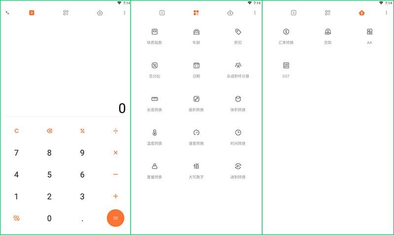 图片[1]-小米计算器v12.3.10Google版-好软库