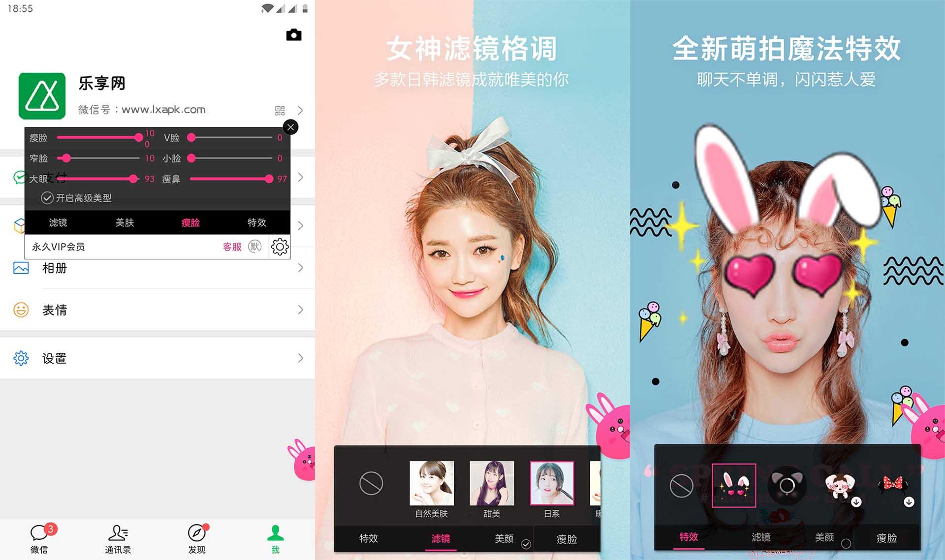 图片[1]-微信视频美容v2.6.3永久VIP特别版-好软库