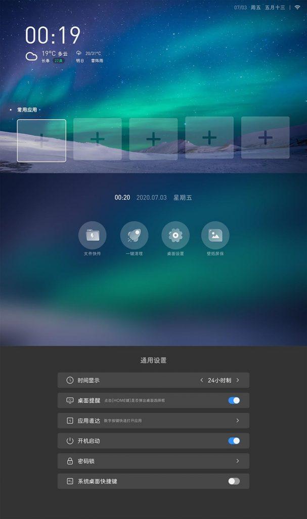 图片[1]-贝台式机v3.3.0去广告版-好软库