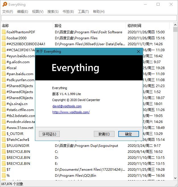 图片[1]-文件搜索利器 Everything 1.4.1.1009 正式版-好软库