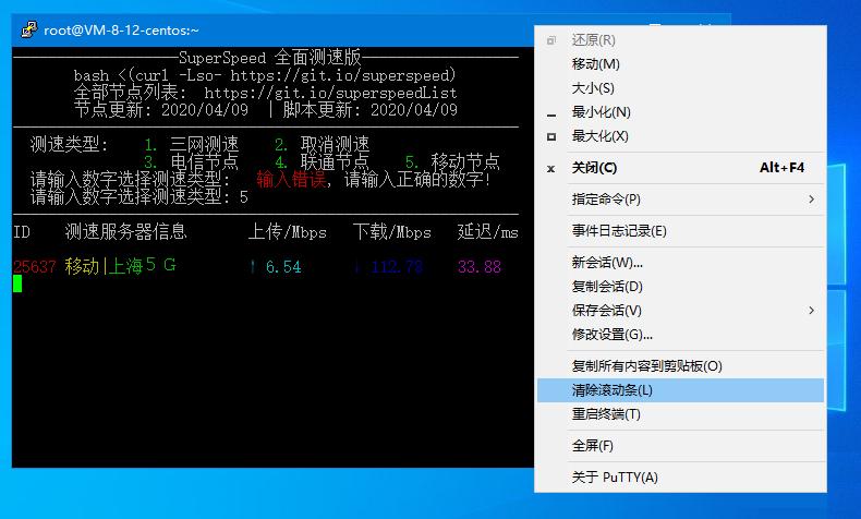图片[2]-Linux远程工具SSH客户端PuTTY 0.76 便携版-好软库