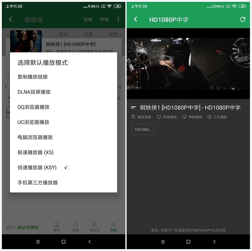 图片[3]-Android TiTa搜索 v2.9.6 嗅探全网影视资源-好软库