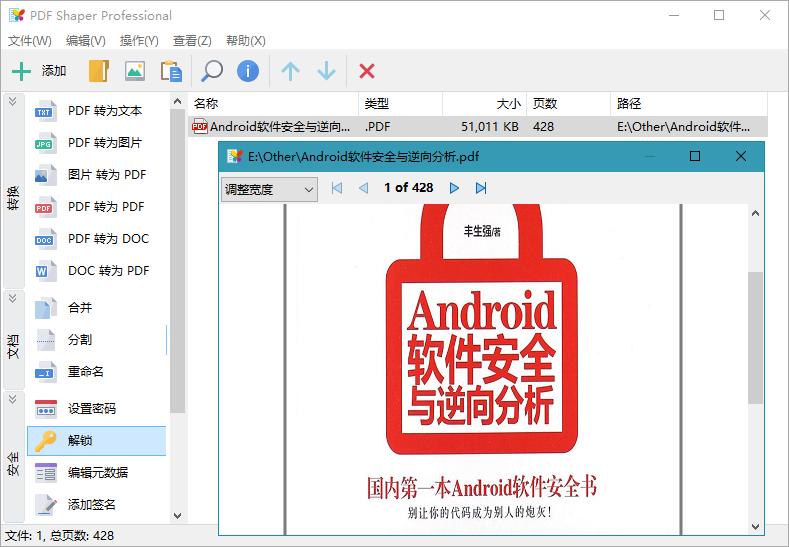 图片[1]-PDF Shaper Professional V11.4 中文破解版-好软库