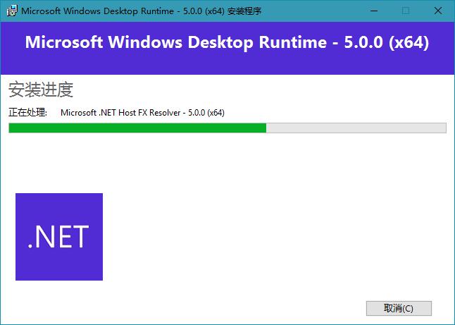 图片[1]-Microsoft .NET Runtime 5.0.10 官方正式版-好软库