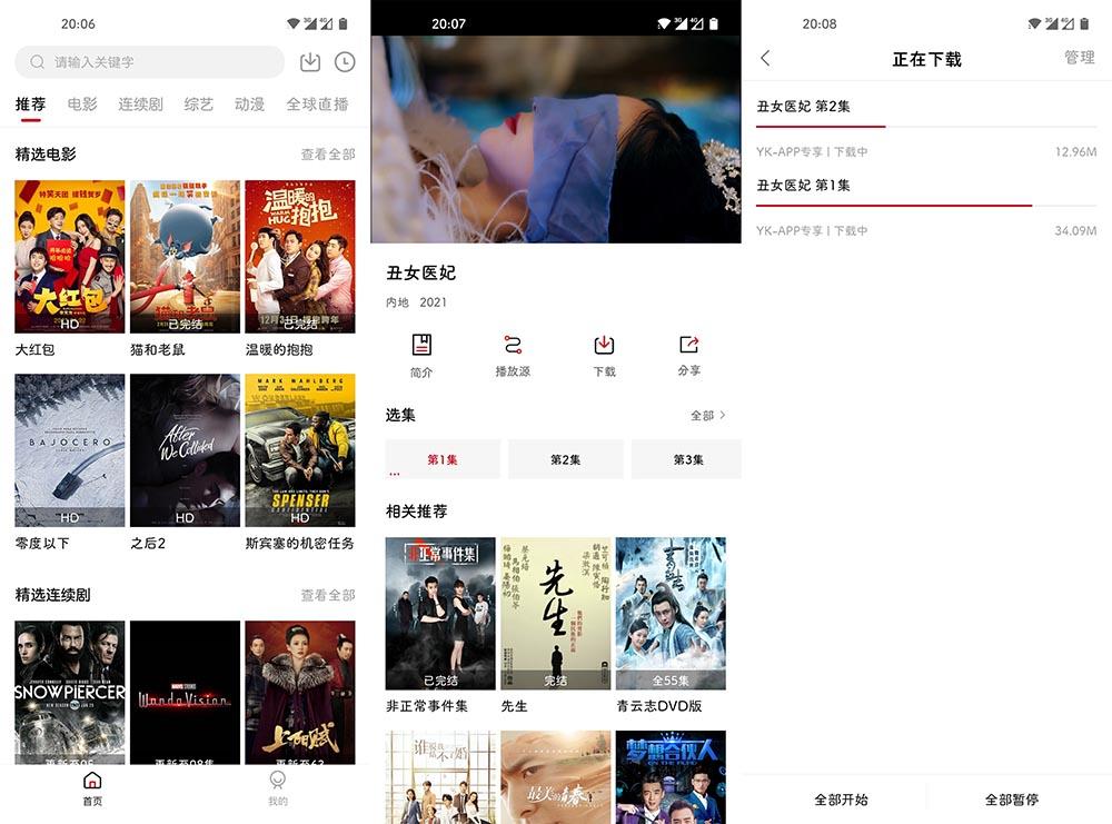 Android 大师兄影视 v1.9.1 去广告优化版-好软库