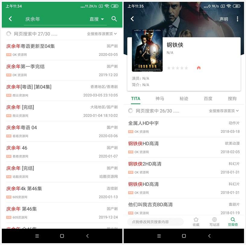 图片[2]-Android TiTa搜索 v2.9.6 嗅探全网影视资源-好软库