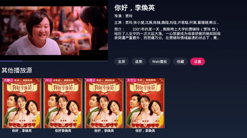 FreeDTV v1.1.5.0 免费无广告 | 盒子看片神器-好软库