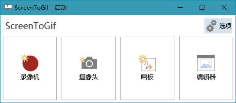图片[1]-ScreenToGif v2.34.0   免费开源GIF制作神器-好软库
