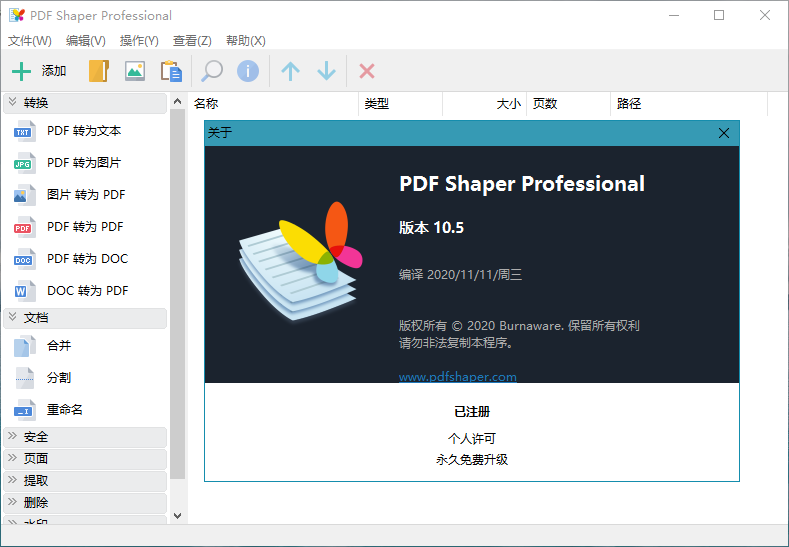 图片[2]-PDF Shaper Professional V11.4 中文破解版-好软库