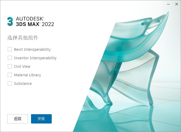 图片[2]-Autodesk 3DS MAX 2022.2 Update 破解版-好软库