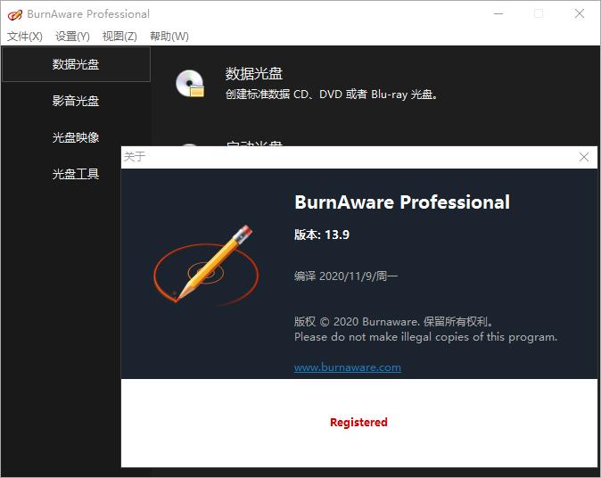 图片[2]-BurnAware Professional 14.8.0 中文破解版-好软库