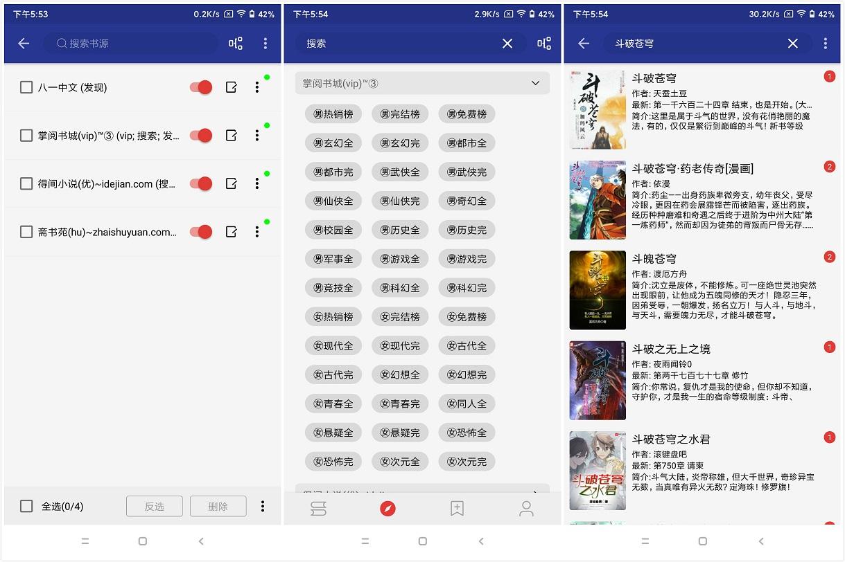 图片[1]-阅读v3.21.101221 | 免费开源网络文学阅读器-好软库