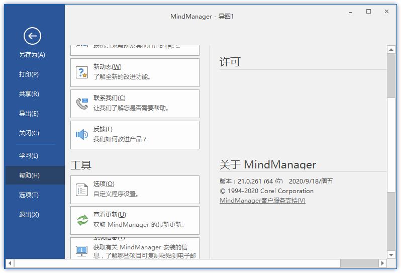 图片[3]-MindManager 2021_v21.1.231_汉语安卓版-好软库