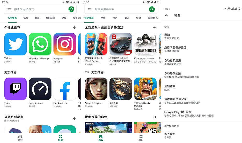 图片[1]-谷歌商店(Google Play Store)v27.3.17-好软库