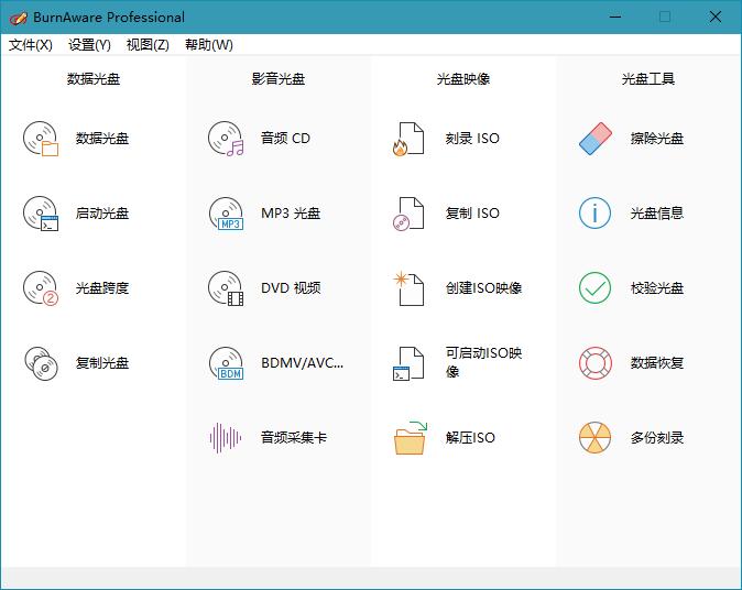 图片[1]-BurnAware Professional 14.8.0 中文破解版-好软库