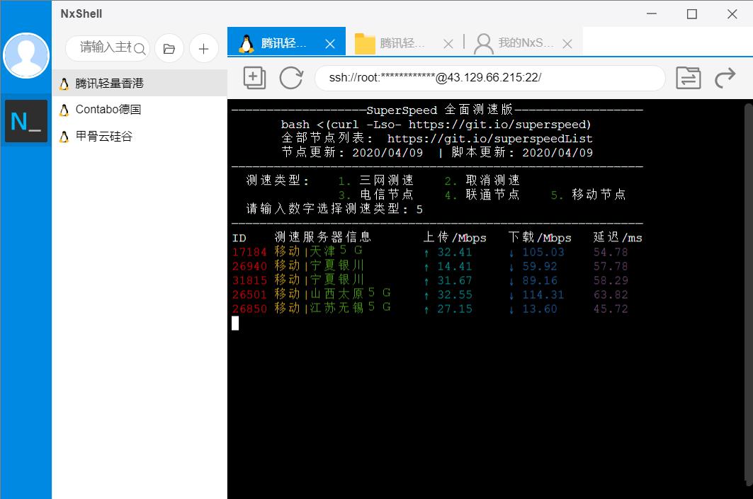 图片[1]-Linux远程工具免费SSH客户端 NxShell 1.4.6-好软库