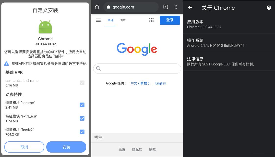 图片[1]-Chrome 94.0.4606.80 Stable for Android-好软库
