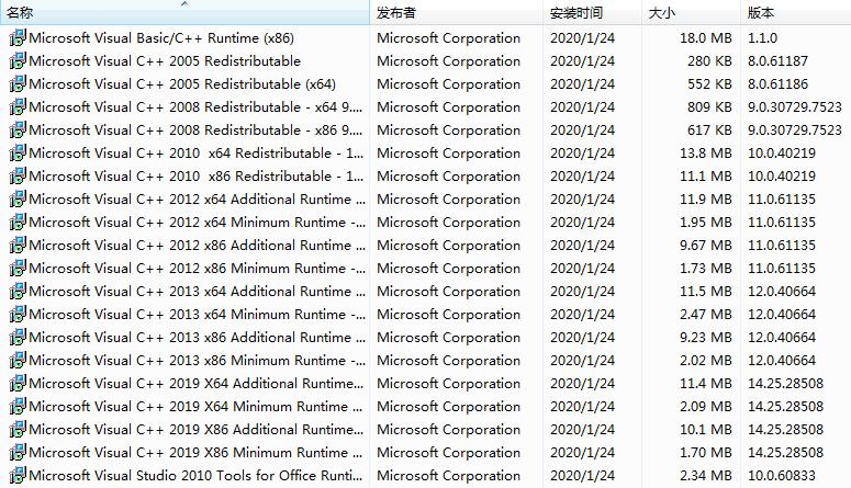图片[1]-Visual C++运行库合集轻量版21年10月版v54-好软库