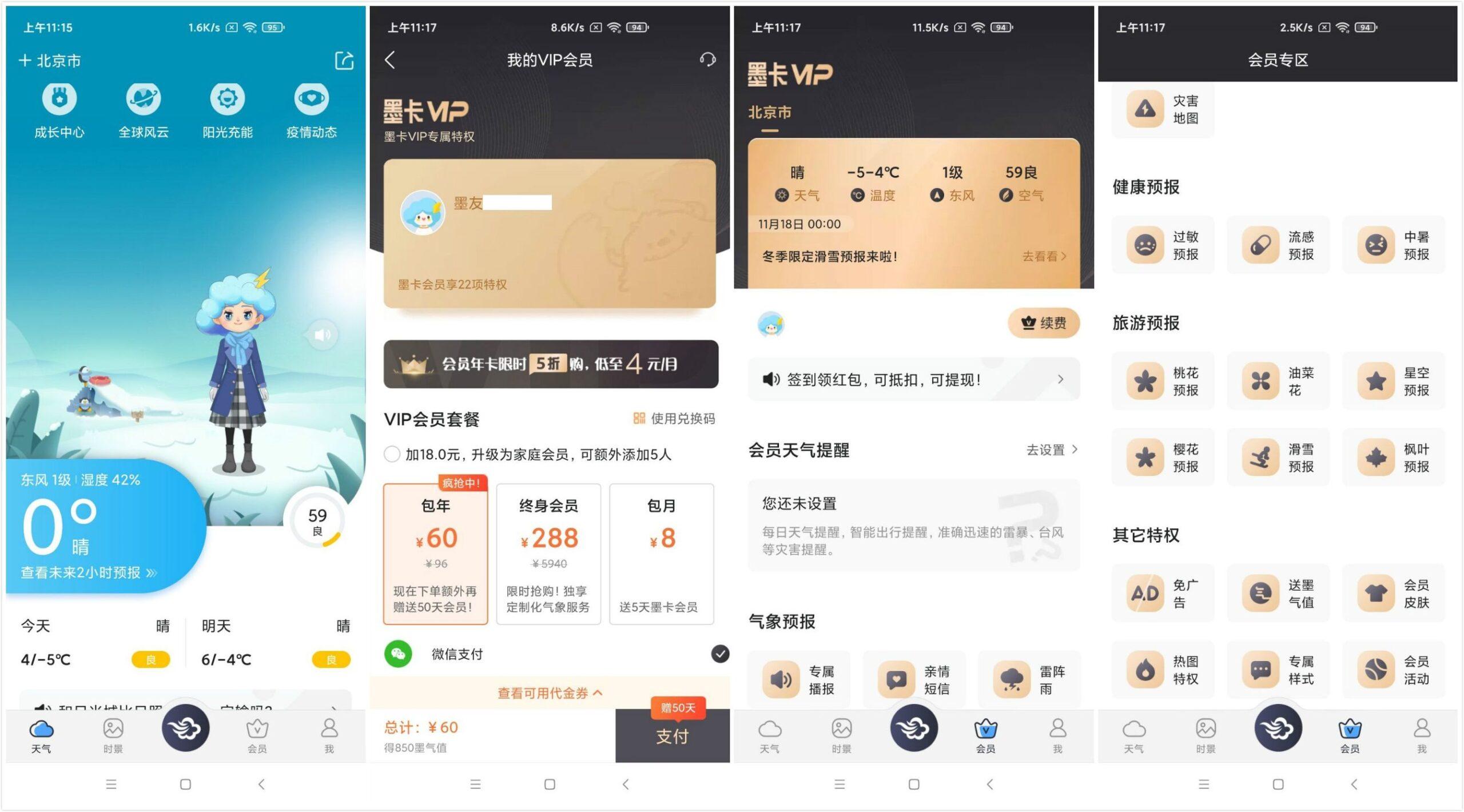 Android 墨迹天气 v9.0106.02 会员破解版-好软库