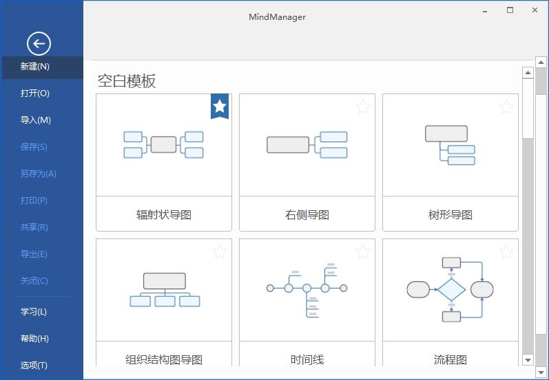 图片[1]-MindManager 2021_v21.1.231_汉语安卓版-好软库